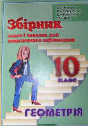 Сборник задач решебник алгебра 10 класс мерзляк.