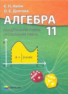 гдз фзика 10 клас гончаренко задач для повторення